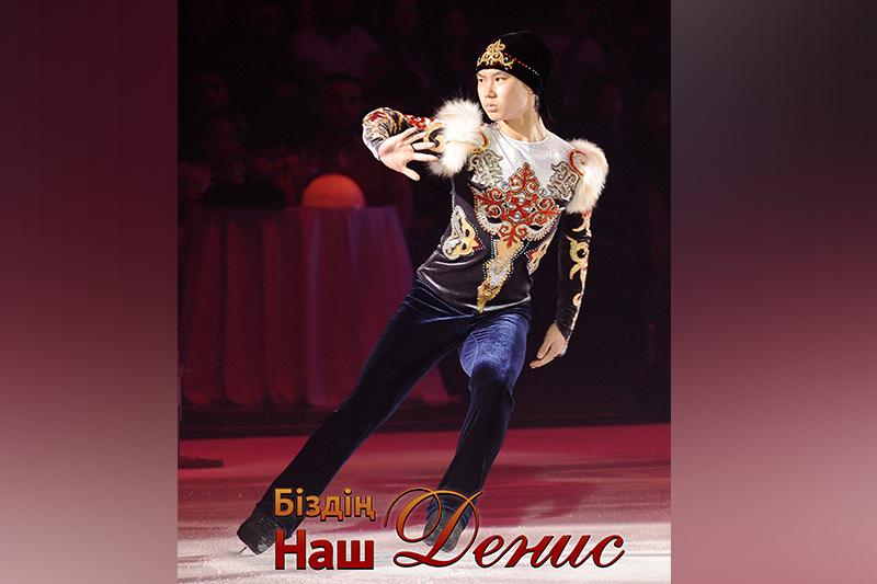 Culture ministry to publish book about late Denis Ten