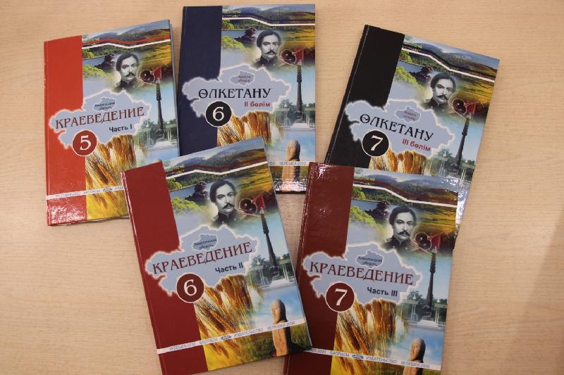Уникальный учебник по краеведению  разработали в Акмолинской области