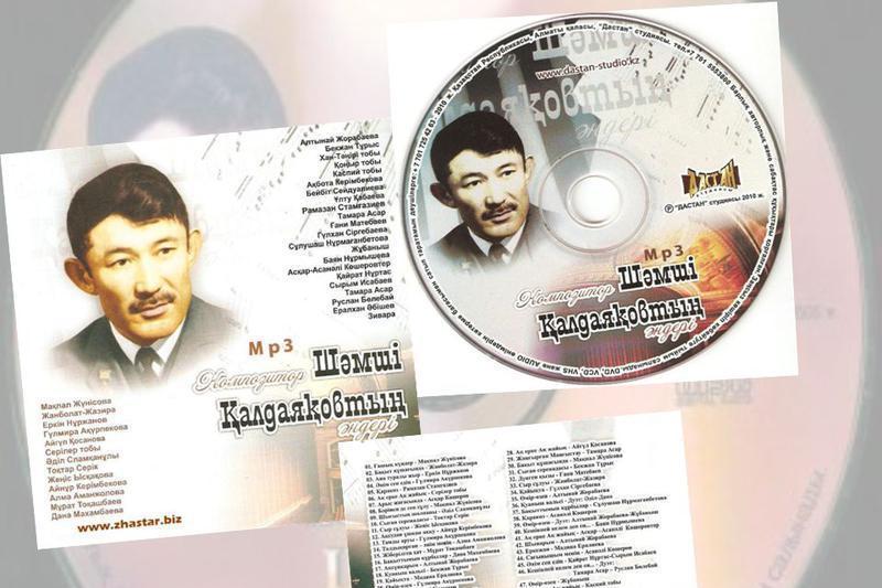 Диск с произведениями Шамши Калдаякова презентовали в Алматы