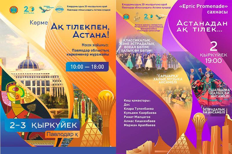 Дни Астаны пройдут в Павлодарской области