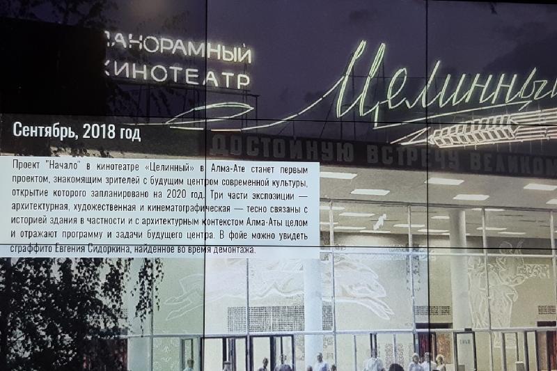 Кинотеатр «Целинный» в Алматы снова закрыли