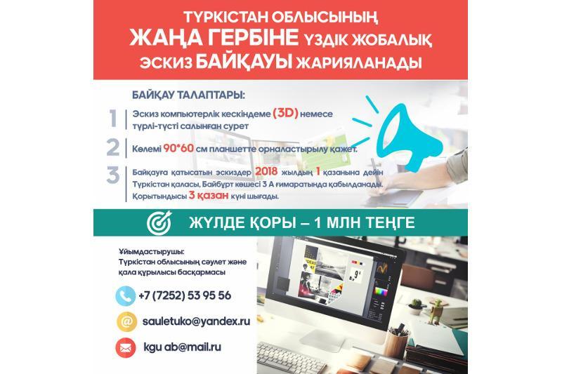 Конкурс на новый герб объявлен в Туркестанской области