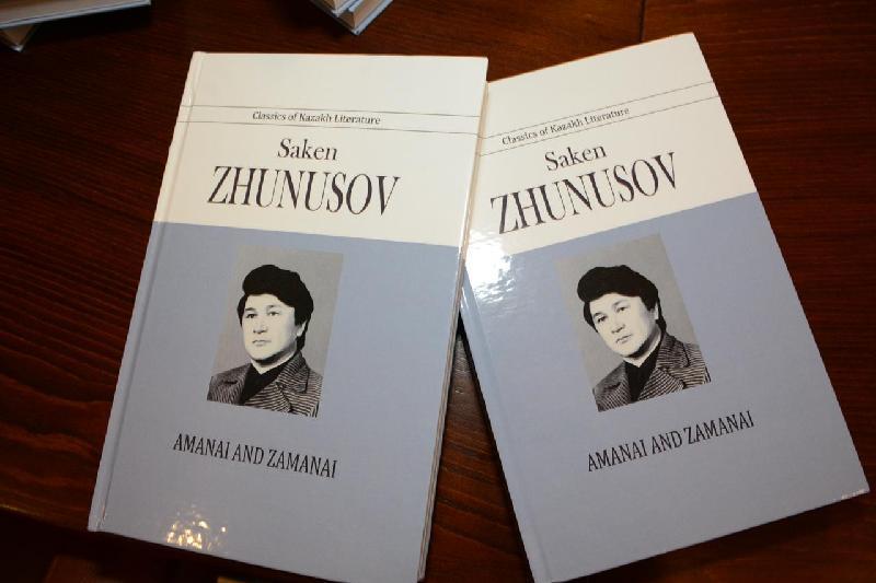 Книга Сакена Жунусова «Аманай мен Заманай» на английском языке появится в британских университетах