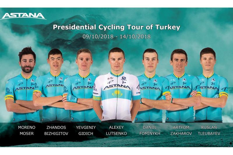 阿斯塔纳车队将参加土耳其总统杯