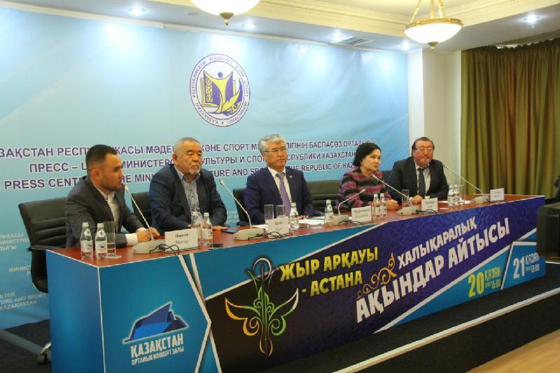 Бас жүлде - 5 млн теңге: Астанада халықаралық ақындар айтысы өтеді