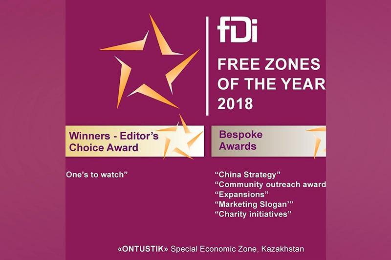 СЭЗ «Оңтүстік» вошла в мировой рейтинг свободных экономических зон