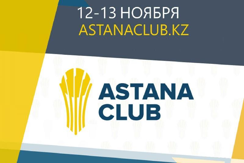 На четвертом заседании «Астана клуба» представят Рейтинг глобальных рисков для Евразии