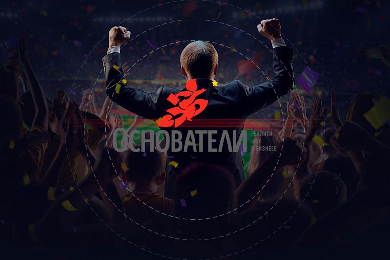 Реалити-шоу о молодых бизнесменах запустили в Казахстане