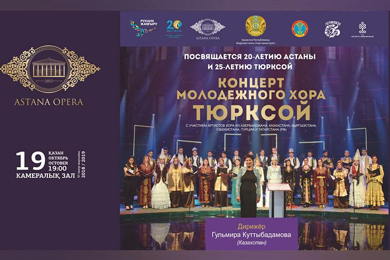 Astana Opera to stage concert celebrating anniversaries of Astana, TURKSOY