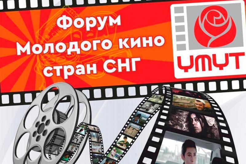 Казахстанская кинолента откроет VI форум молодого кино в Бишкеке
