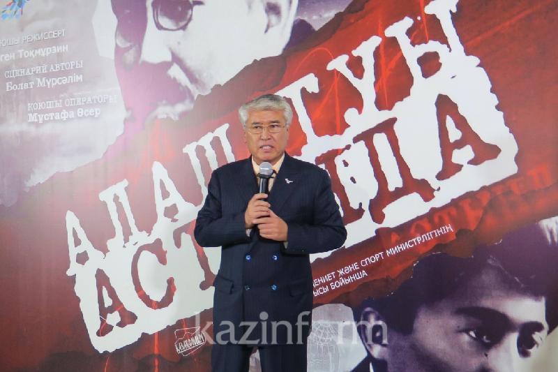В Астане состоялась презентация фильма «Под знаменем Алаш»