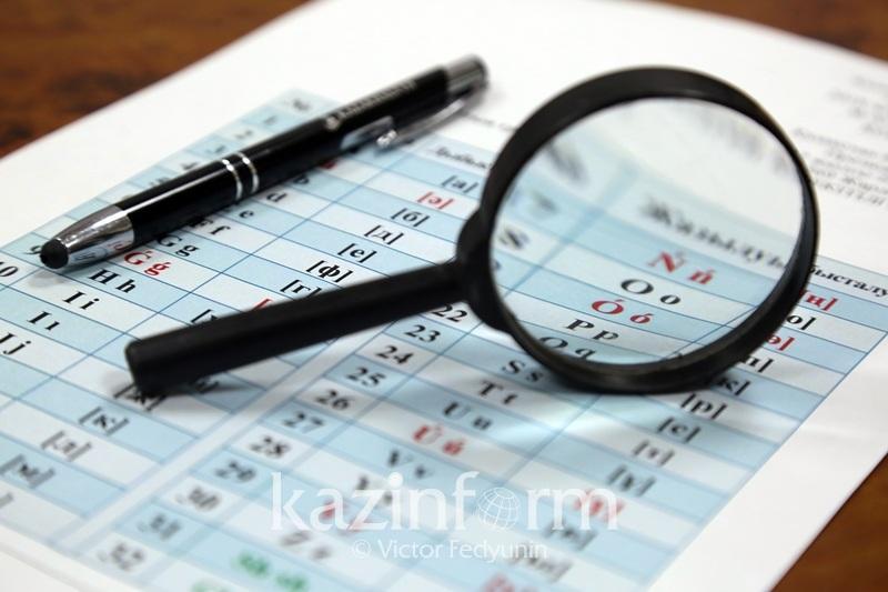 Общенародный диктант на латинице пройдет в Казахстане