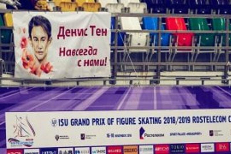 Banners in memory of Denis Ten appear at ISU tournament in Moscow