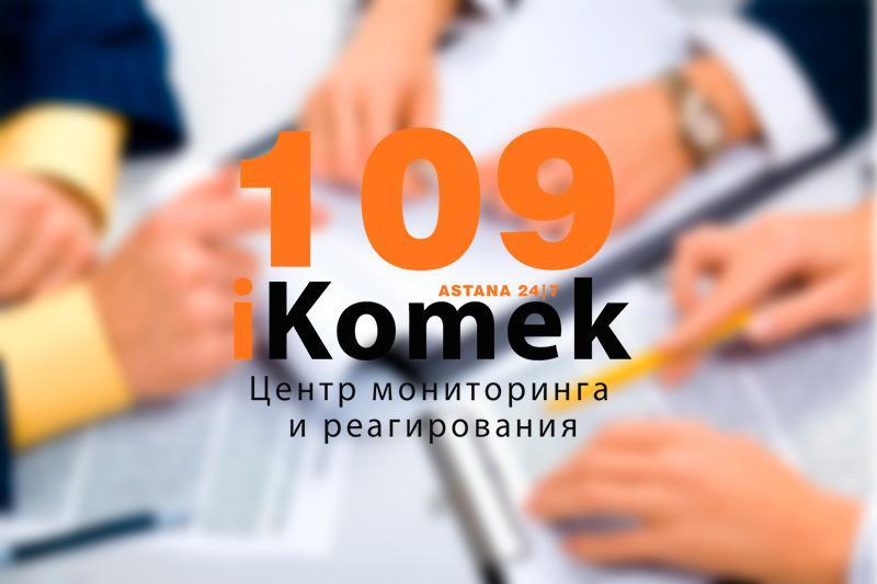 Президент поручил распространить опыт «I-Komek» по всему Казахстану