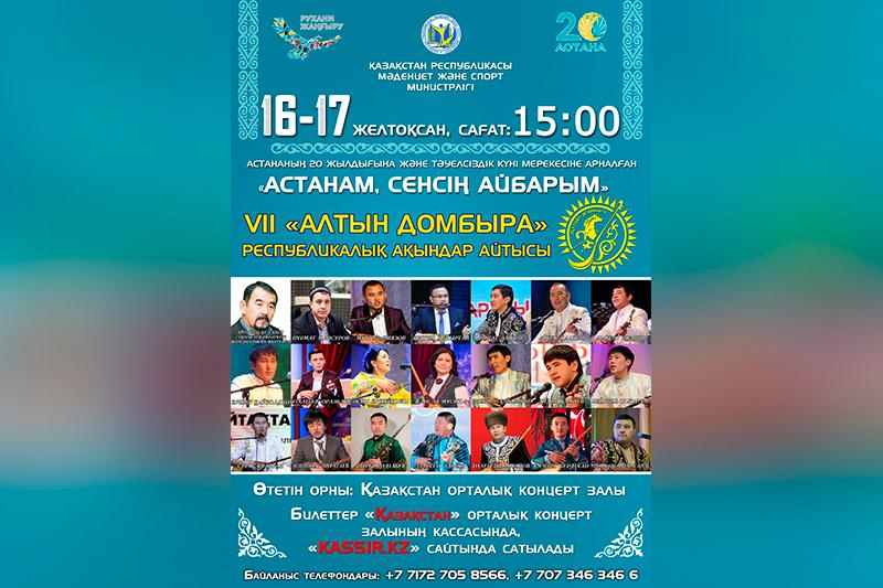 Астанада «Алтын домбыра» VII республикалық ақындар айтысы өтеді