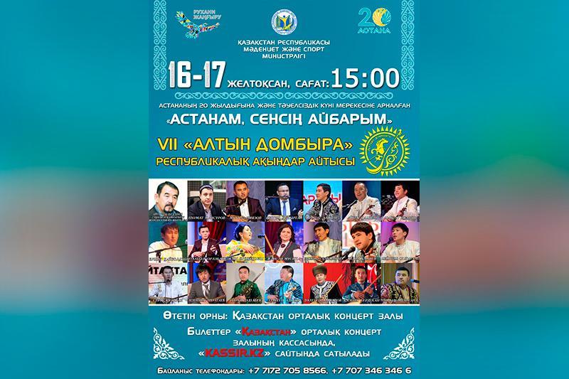 Astanada «Altyn dombyra» VII respýblıkalyq aqyndar aıtysy ótedi