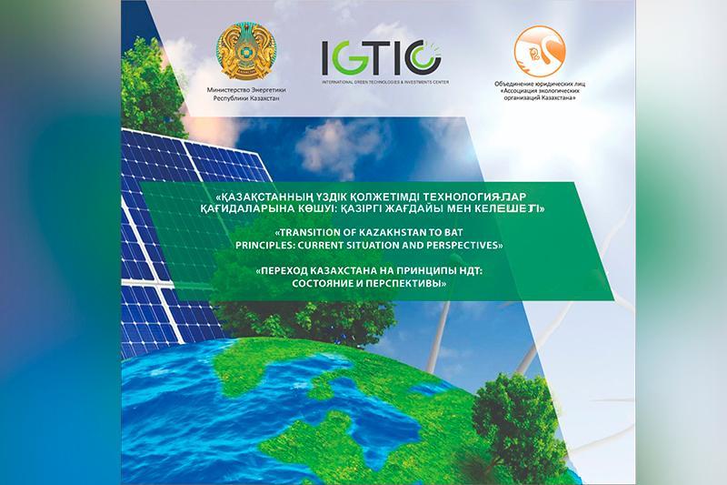 В Казахстане планируют внедрить новый режим экорегулирования