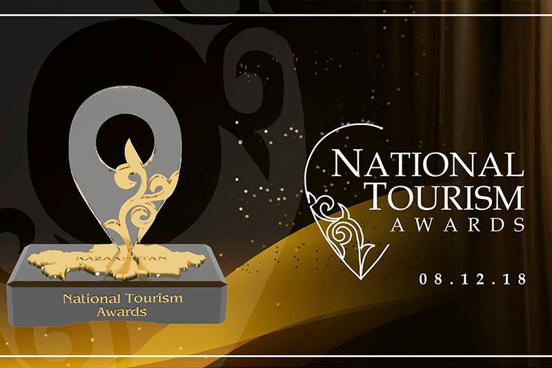 «National Tourism Awards» сыйлығы тағайындалды