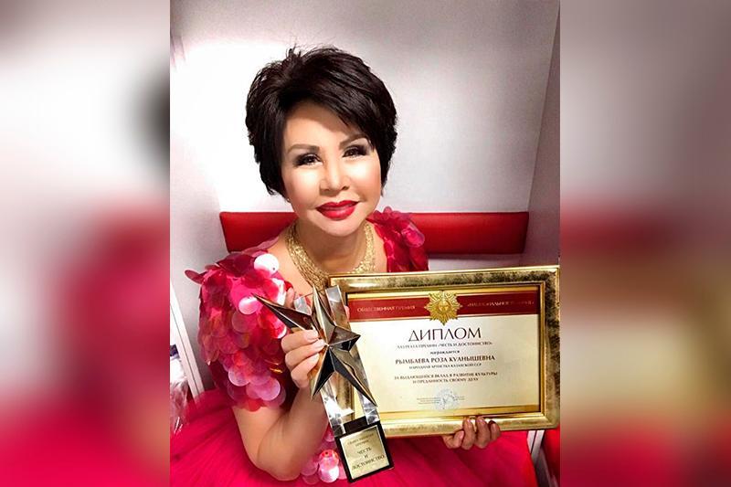 Роза Рымбаева награждена премией «Национальное величие» в Москве