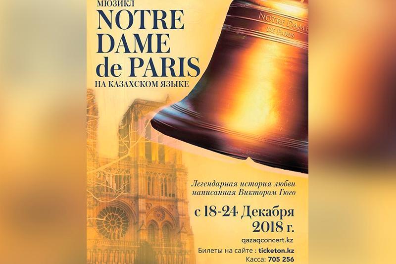 «Notre Dame de Paris» мюзиклі қазақ тілінде қойылады