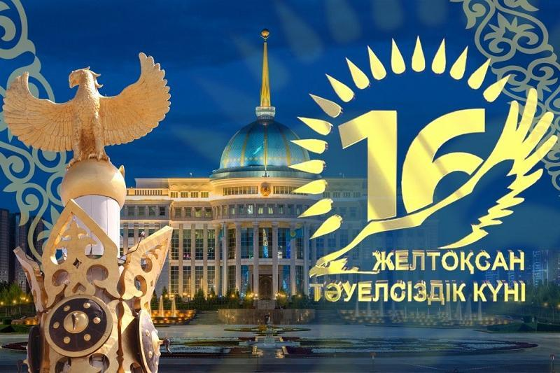Kazakhstan celebrates Independence Day