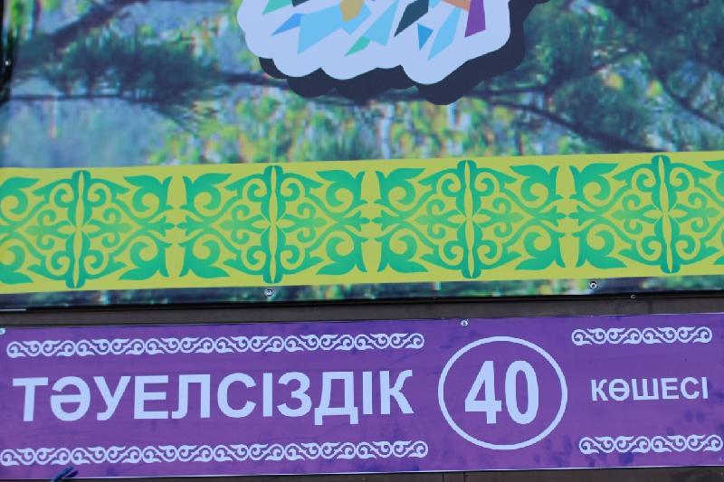 Улица Тәуелсіздік появилась в одном из сел Акмолинской области