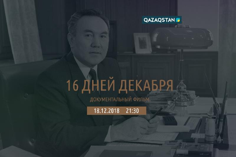 Qazaqstan TV Channel to premiere '16 Days of December' film