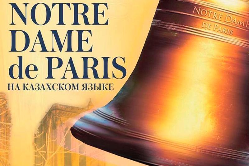 Легендарный мюзикл «Notre Dame de Paris» зазвучит на казахском языке