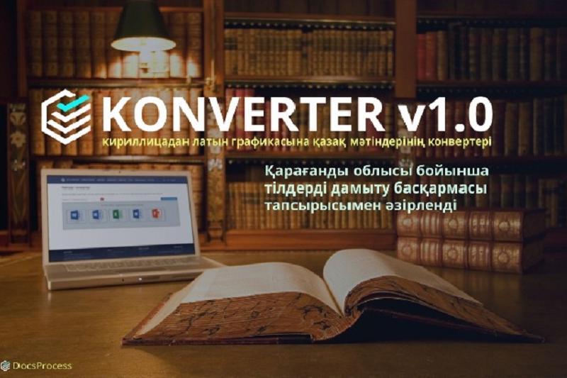 Конвертер по переводу текстов на латиницу разработали в Карагандинской области