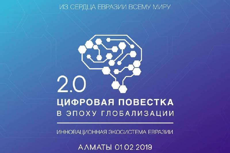 Эксперт поделился ожиданиями от «цифрового» форума в Алматы