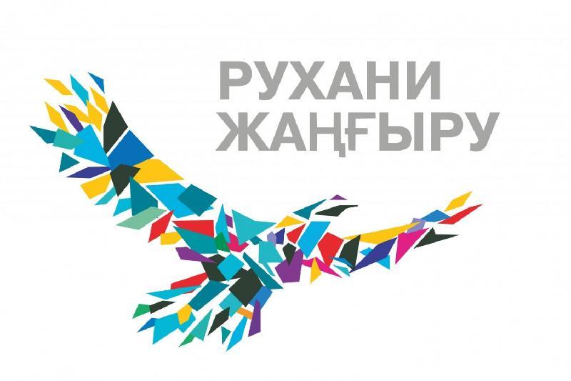 Как реализуется программа «Рухани жаңғыру» в Павлодарской области