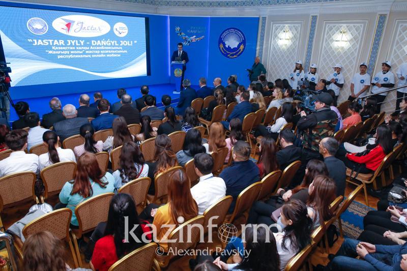 Проект Jastar jyly - dańǵyl jol стартовал в Алматы