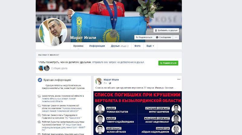 Кто из акимов активен в социальных сетях