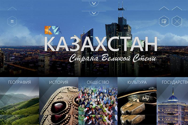 Открой для себя Казахстан с мобильным приложением «Казахстан – Страна Великой степи»