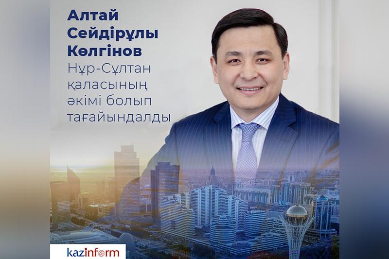 总统任命新任首都市长