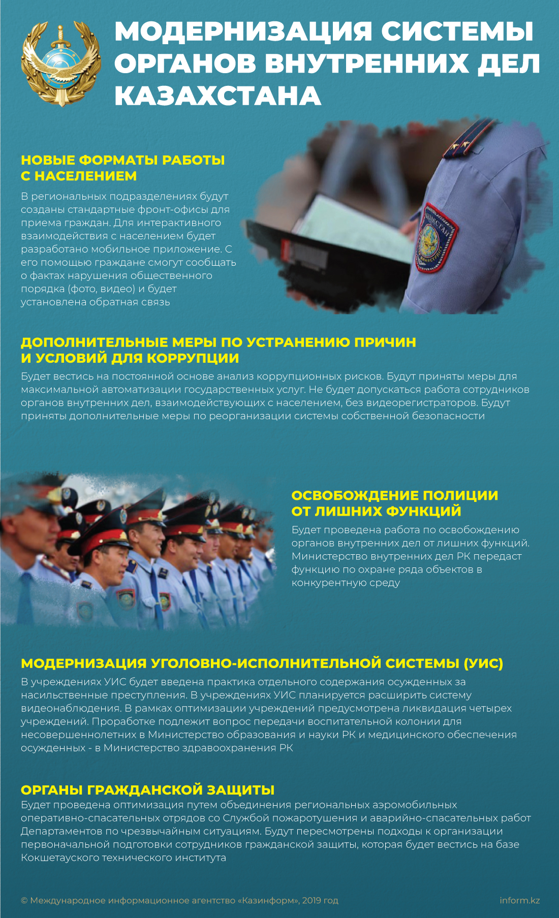 Reforma-MVD-rus2