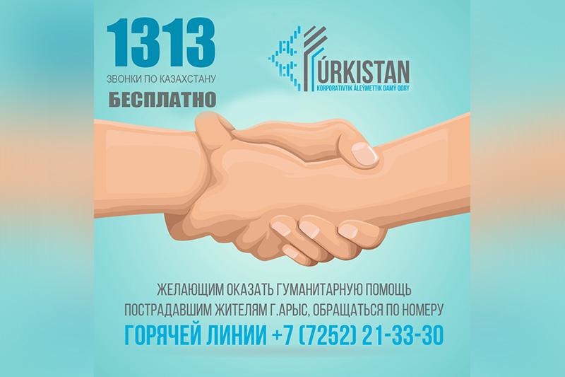 Больше 1 млрд тенге поступило в фонд помощи арысцам «Түркістан»
