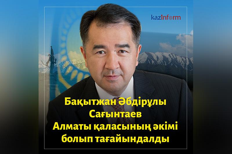 萨金塔耶夫被任命为阿拉木图市市长