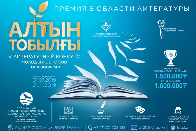 Литературный конкурс «Алтын Тобылғы» принимает заявки