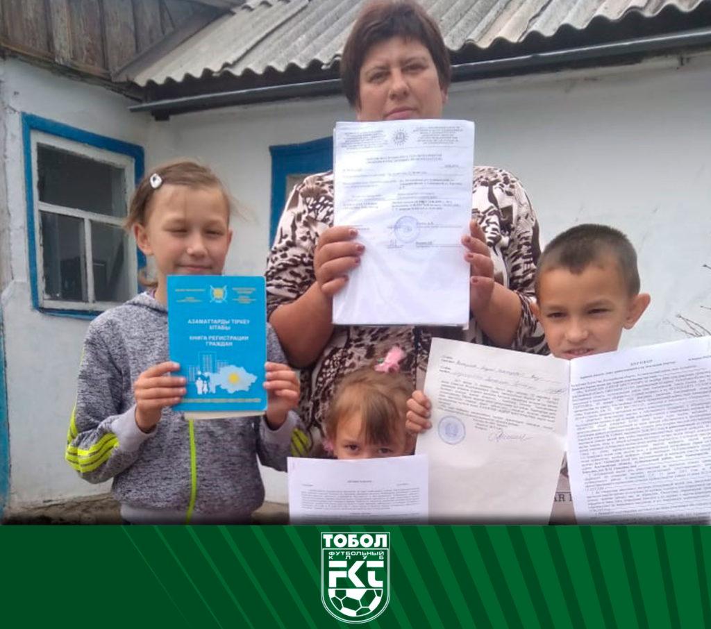 Костанайский «Тобол» подарил многодетной семье дом