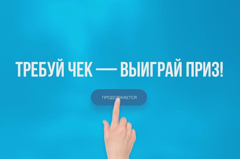 Акция «Требуй чек - выиграй приз!» проводится в Казахстане