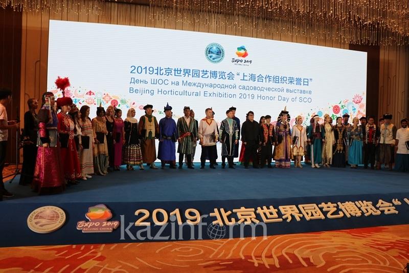 Казахстан в составе ШОС принимает участие в садоводческой ЭКСПО в Пекине