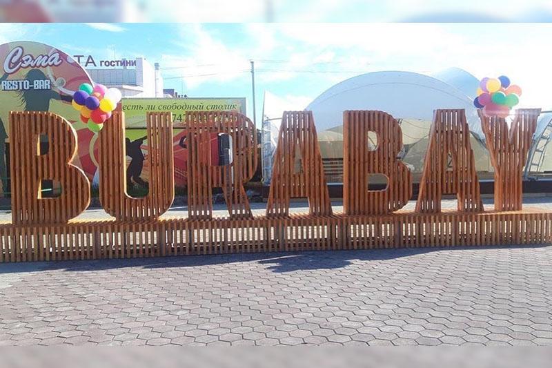 Бурабайда туристерге арналған «Орындық-Бурабай» арт-құрылысы орнатылды