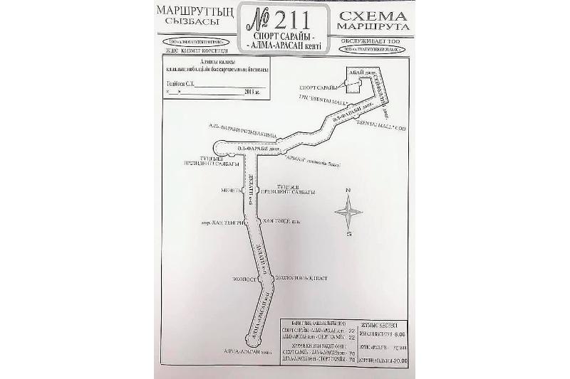 Новый маршрут свяжет центр Алматы с ущельем Алма-Арасан