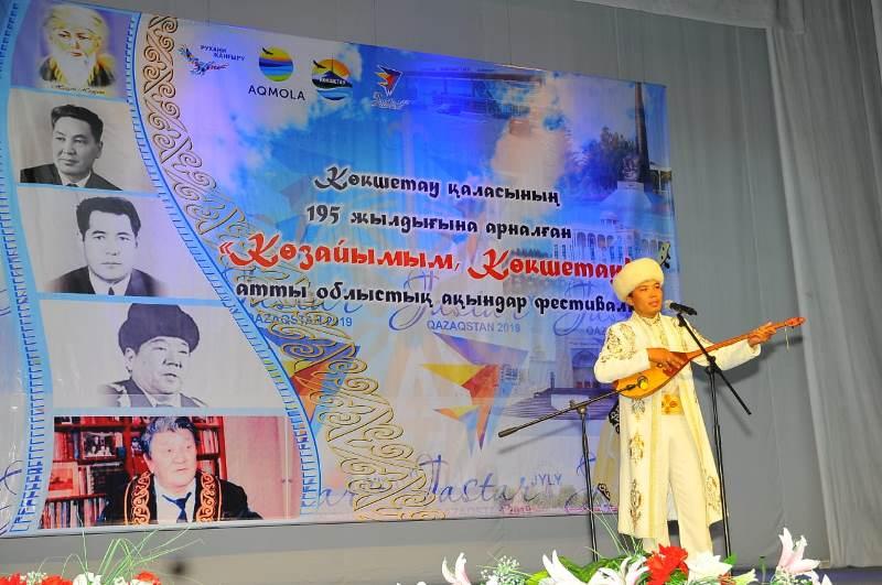 На 195-летний юбилей города Кокшетау прошел фестиваль акынов