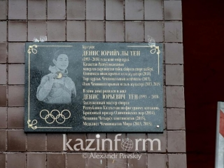 Almaty unveiled commemorative plaque in memory of Denis Ten