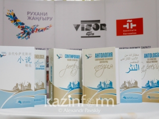Contemporary Kazakh Literature and Poetry Anthology unveiled in Almaty