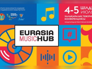 EURASIA MUSIC HUB, the first International Practical Conference, to take place